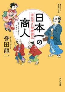 日本一の商人 茜屋清兵衛奮闘記 電子書籍版