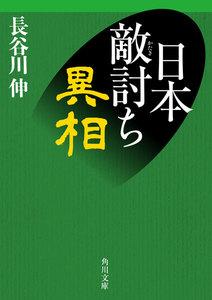 日本敵討ち異相 電子書籍版
