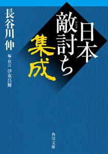 日本敵討ち集成 電子書籍版