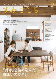 すみごこち vol.9