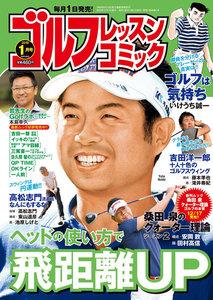 ゴルフレッスンコミック2019年1月号