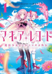 マギアレコード 魔法少女まどか☆マギカ外伝 1巻