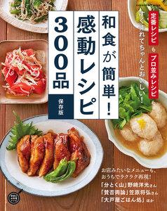 和食が簡単!感動レシピ300品 保存版