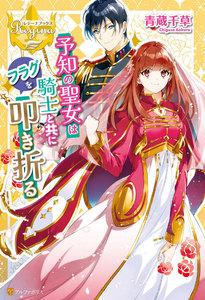 予知の聖女は騎士と共にフラグを叩き折る 電子書籍版