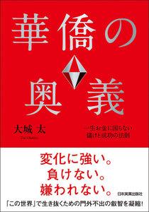 華僑の奥義 電子書籍版