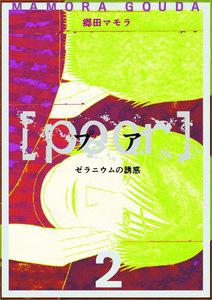 poor(プア)ゼラニウムの誘惑2巻