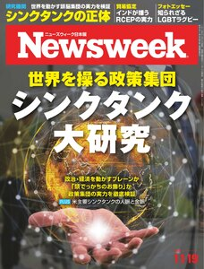 ニューズウィーク日本版 2019年11月19日号