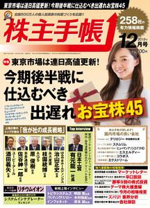 株主手帳 2019年12月号