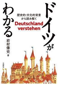 ドイツがわかる──歴史的・文化的背景から読み解く
