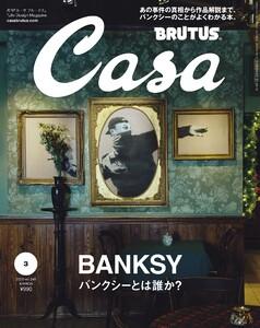 Casa BRUTUS (カーサ・ブルータス) 2020年 3月号 [バンクシーとは誰か?]