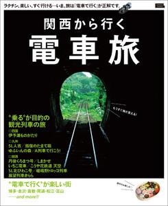 関西から行く電車旅
