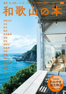 和歌山の本