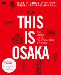 THIS IS OSAKA