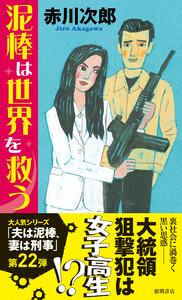 夫は泥棒、妻は刑事