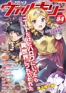 コミックヴァルキリーWeb版 Vol.84