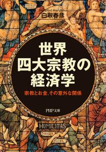 世界四大宗教の経済学