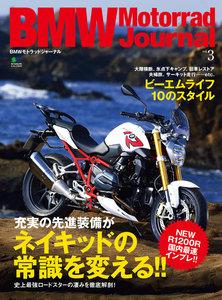 BMW Motorrad Journal Vol.3 電子書籍版