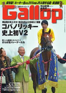 週刊Gallop(ギャロップ) 3月1日号