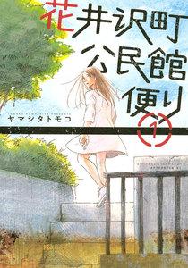 表紙『花井沢町公民館便り』 - 漫画