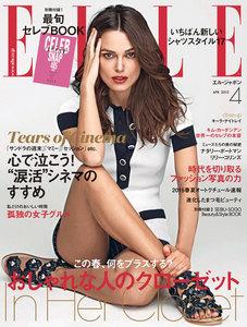 ELLE JAPON エル・ジャポン 2015年4月号 電子書籍版
