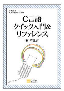 C言語クイック入門&リファレンス 電子書籍版