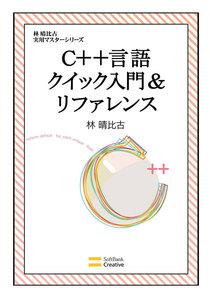 C++言語クイック入門&リファレンス 電子書籍版