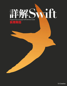 詳解 Swift