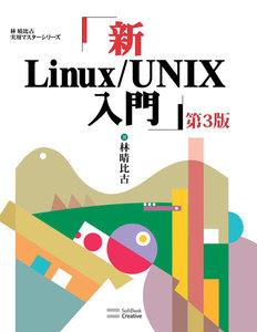 新Linux/UNIX入門 第3版 電子書籍版