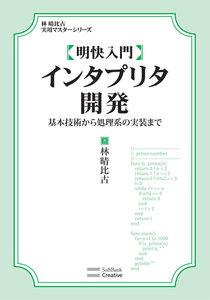 明快入門 インタプリタ開発 電子書籍版