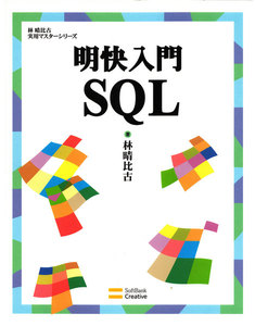 明快入門 SQL 電子書籍版