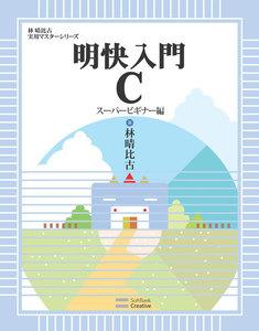 明快入門 C スーパービギナー編 電子書籍版