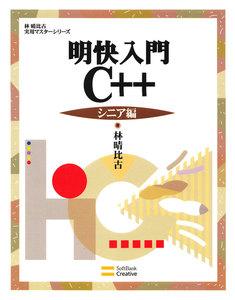 明快入門 C++ シニア編 電子書籍版