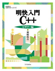 明快入門 C++ ビギナー編 電子書籍版