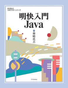 明快入門 Java 電子書籍版