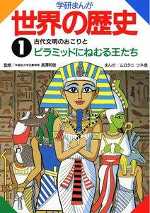 学研まんが世界の歴史1 古代文明のおこりとピラミッドにねむる王たち 電子書籍版