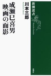 成瀬巳喜男 映画の面影(新潮選書) 電子書籍版