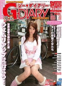 アジアGOGOマガジン G-DIARY 2009年4月号 電子書籍版