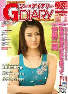 アジアGOGOマガジン G-DIARY 2009年7月号 電子書籍版