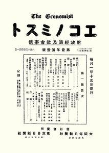 週刊エコノミスト 創刊号