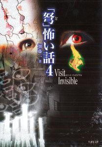 「弩」怖い話4 ~Visit Invisible~