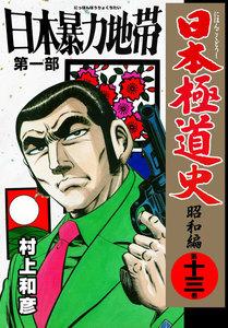 日本極道史~昭和編 13巻