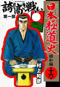 日本極道史~昭和編 16巻