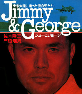 ジミーとジョージ 米大陸に渡った混血児たち