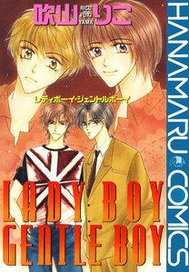 LADY BOY GENTLE BOY 電子書籍版