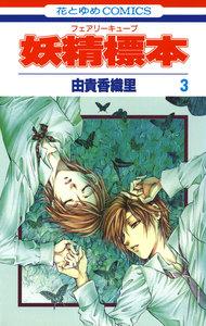 妖精標本(フェアリー キューブ) 3巻