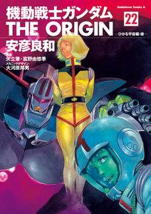 機動戦士ガンダム THE ORIGIN 22巻