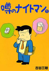 噂のナイトマン (1) 電子書籍版