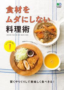 エイ出版社の実用ムック 食材をムダにしない料理術