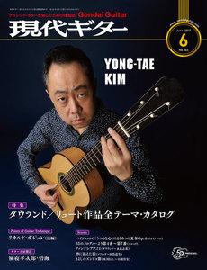 月刊現代ギター 2017年6月号 No.643