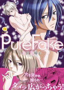 PureFake(合本版) 【ebookjapan限定特典付き】